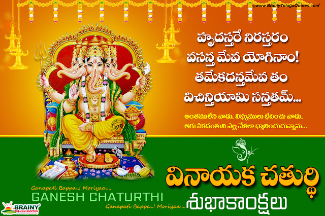 ganesh chaturthi in telugu, best ganesh chaturthi quotes hd wallpapers in Telugu, Telugu 2017 ganesh chaturthi wallpapers
