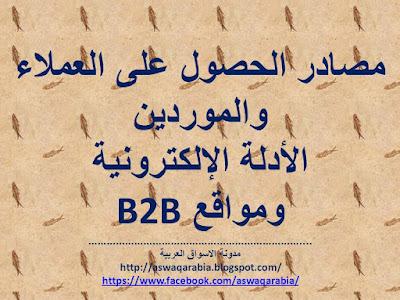 مصادر الحصول على العملاء والموردين ( الأدلة الالكترونية ومواقع B2B )