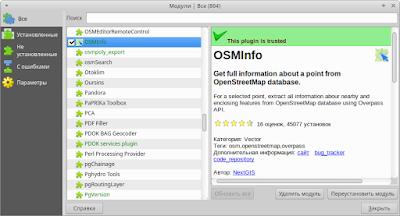 Установить QGIS-плагин OSMInfo