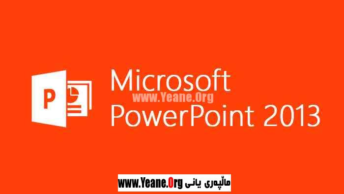ڕوونکردنەوە لەسەر پڕۆگرامی مایکرۆسۆفت پاوەرپۆینت PowerPoint 2013