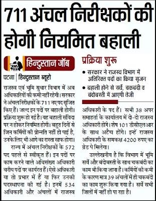 BSSC Recruitment Latest News In Hindi