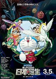 Download Film Doraemon : Nobita And The Birth Of Japan (2016) Subtitle Indonesia