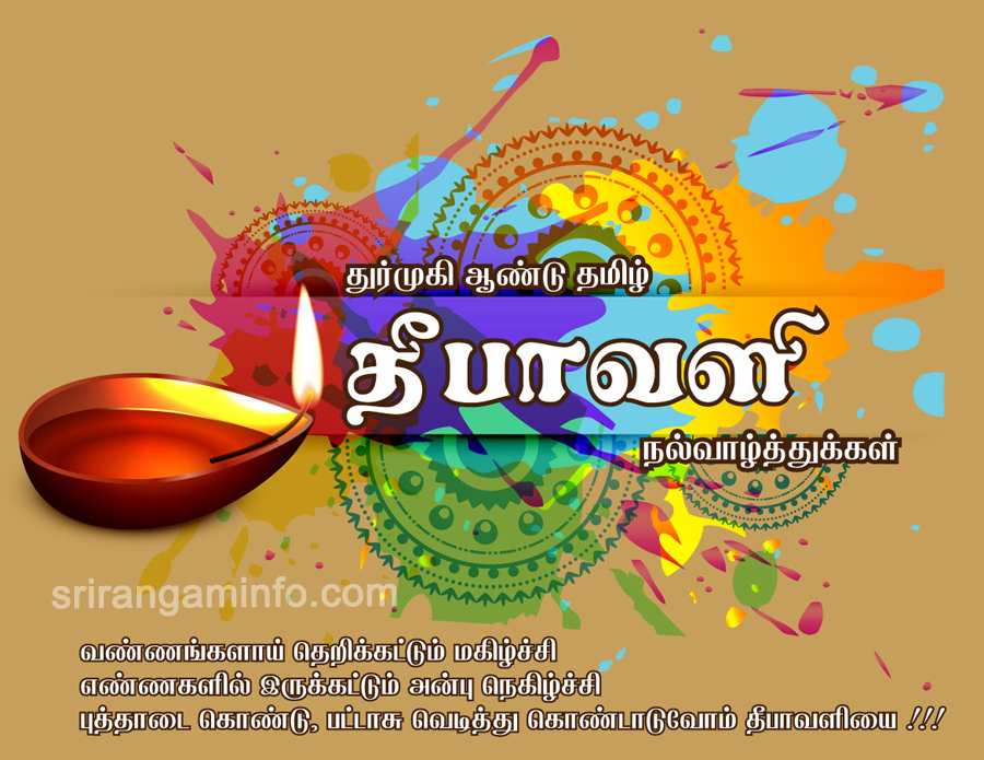 Happy diwali messages wishes greetings quotes in marathi tamil happy deepawali diwali sms in tamil m4hsunfo