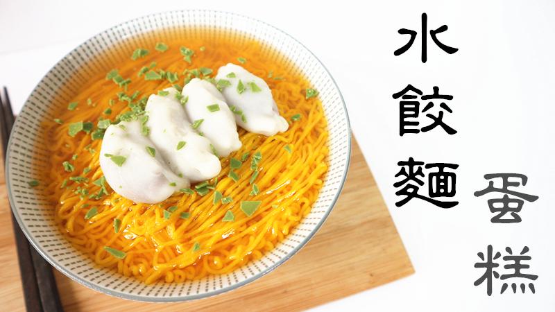 Dumpling Noodles Cake 水餃麵蛋糕