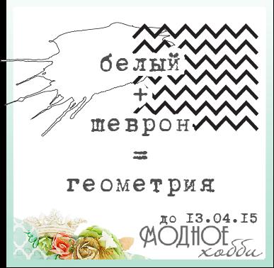 http://modnoe-hobby.blogspot.ru/2015/03/10_30.html