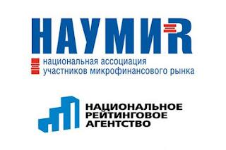 НАУМИР и НРА запускают совместный проект – «Рэнкинг компаний микрофинансового сектора»