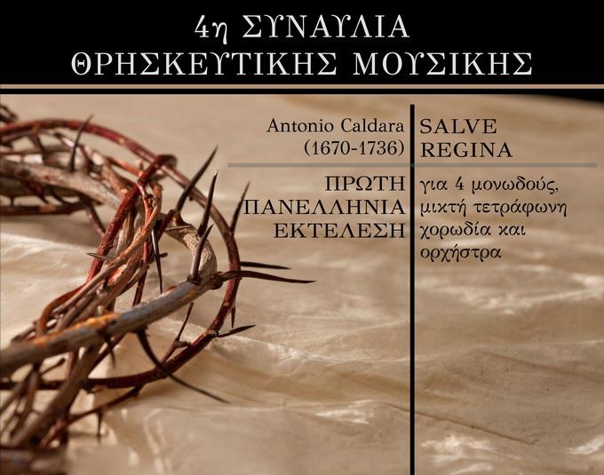 Συναυλία Θρησκευτικής Μουσικής στην Αλεξανδρούπολη