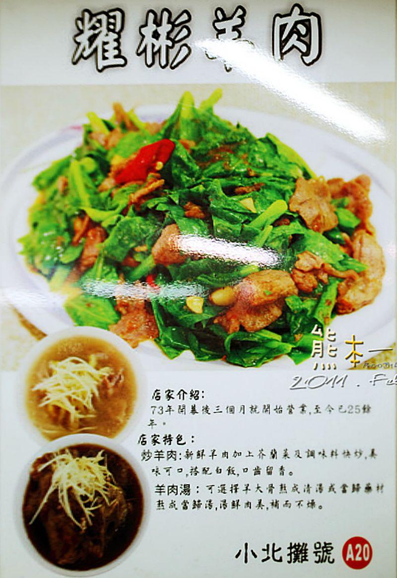 耀彬羊肉|台南小北觀光夜市小吃~在地人推薦美食