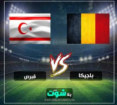مشاهدة مباراة بلجيكا وقبرص بث مباشر اليوم 24-3-2019 في تصفيات يورو 2020