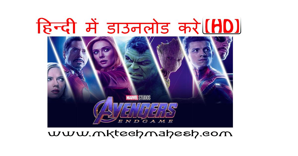avengers endgame 720p hd hindi movie download