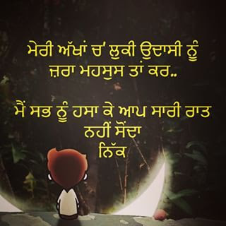 Heart Touching Whatsapp Status Images Punjabi