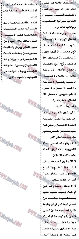 وظائف مستشفيات جامعة عين شمس تطلب موظفين جدد 10 / 9 / 2018