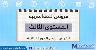 فروض اللغة العربية الأول للدورة الثاني المستوى الثالث