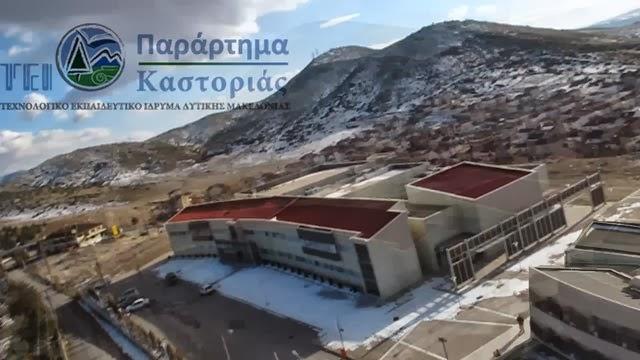 Κλειστό το ΤΕΙ Καστοριάς λόγω κρούσματος μηνιγγίτιδας σε φοιτητή