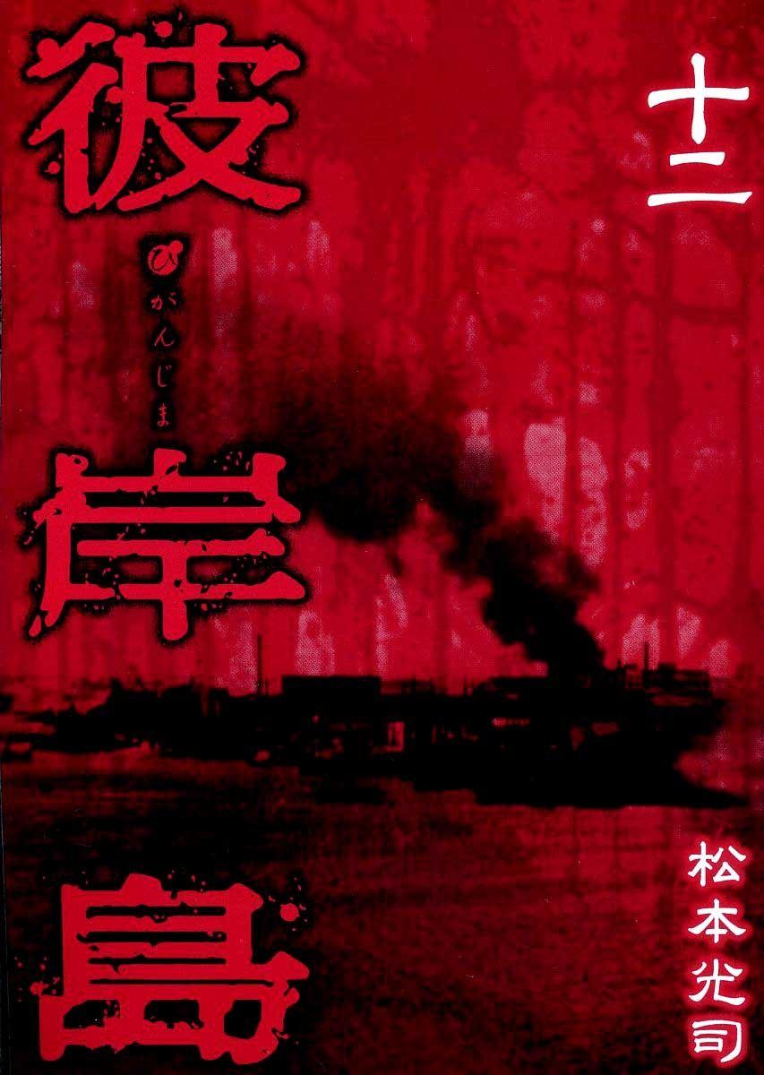 Higanjima chapter 100 trang 3