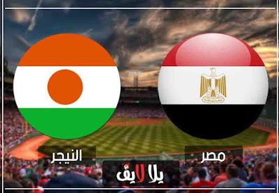 مشاهدة مباراة مصر والنيجر بث مباشر اليوم تصفيات امم افريقيا