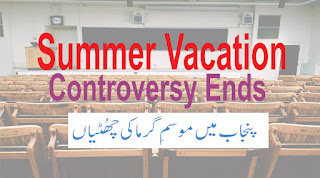 summer vacation in punjab 2019