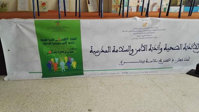 النسخة الثانية من المنتدى الإقليمي للصحة المدرسية واندية الامن والسلامة المدرسية بطنجة