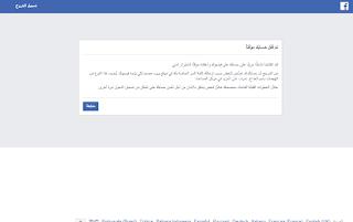 استرجاع حساب الفيسبوك بعد الاغلاق نتيجة التحديثات الاخيرة في الفيسبوك2018