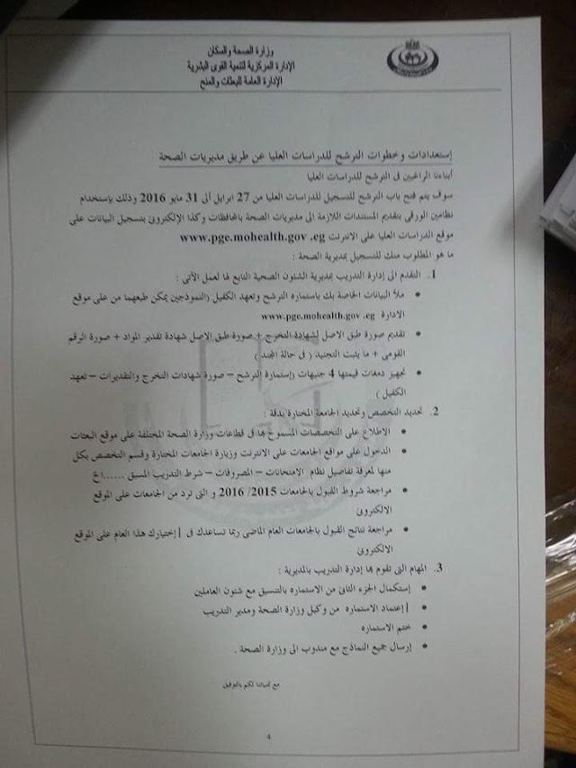 اعلان  فتح باب الترشيح الوزاري للدراسات العليا عن طريق مدريات الصحة