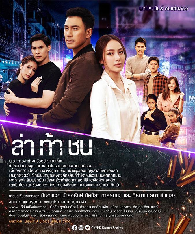 Ngoài Vòng Luật Pháp - Laa Tah Chon (2020)