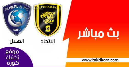 مشاهدة مباراة الهلال والاتحاد بث مباشر اليوم في الدوري السعودي