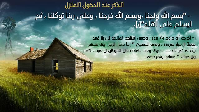 Doa Masuk Rumah dan Keutamaan Membaca Doa Ketika Masuk Rumah