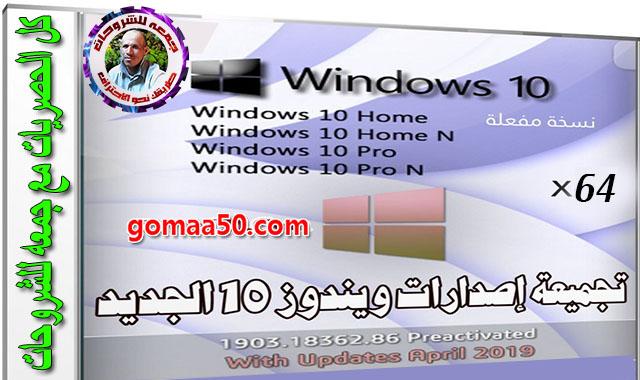 تجميعة إصدارات ويندوز 10 الجديد  Windows 10 19h1 2019 x64
