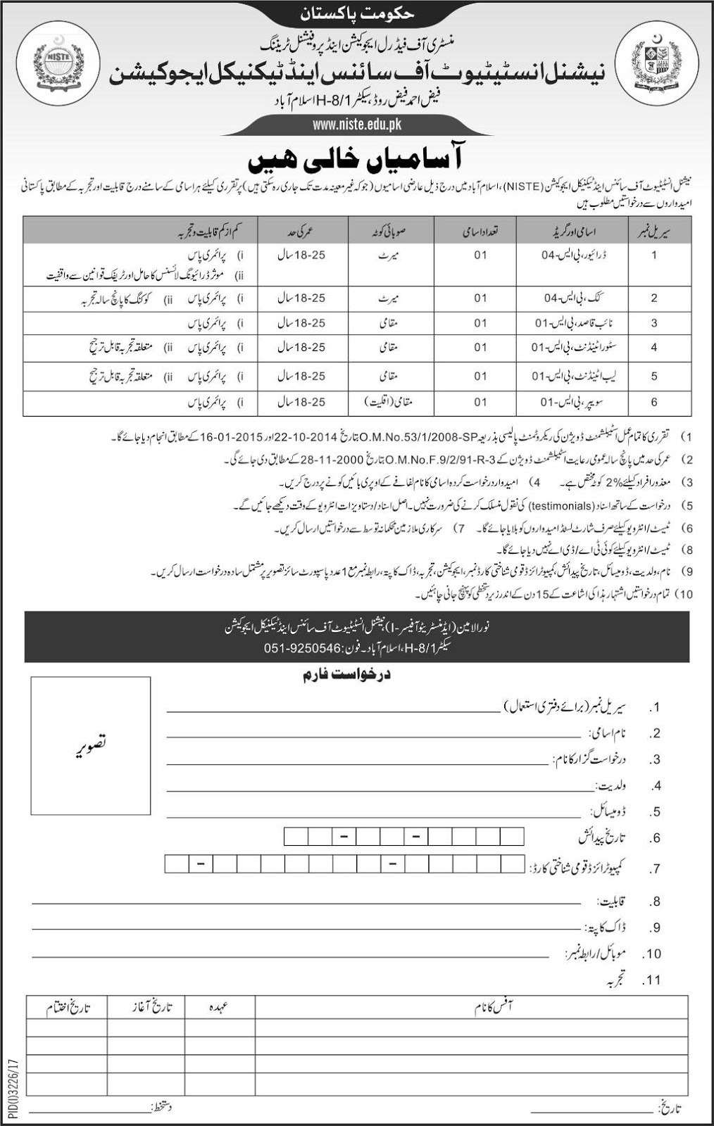 Jobs In National Institute Of Science And Technical Education Islamabad Dec 2017