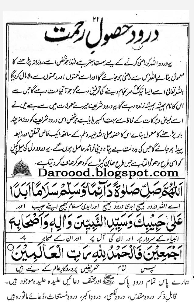 Darood, Darood Sharif, Darood Pak, Darood Ibrahimi, Darood
