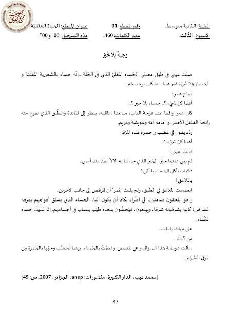 تحضير نص وجبة بلا خبز لغة عربية للسنة الثانية متوسط الجيل الثاني
