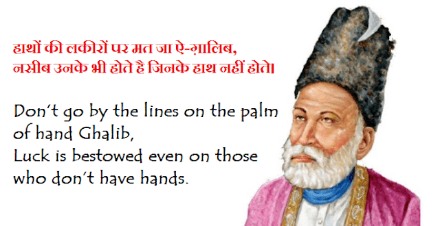 Ghalib Urdu Shayari