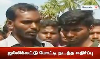 Villagers oppose to conduct Jallikattu | Thanthi Tv