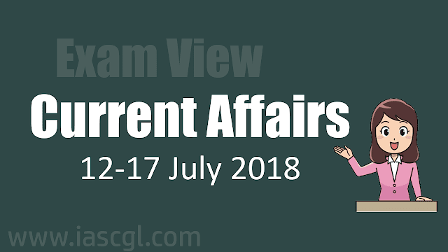 Current Affairs 17 July 2018