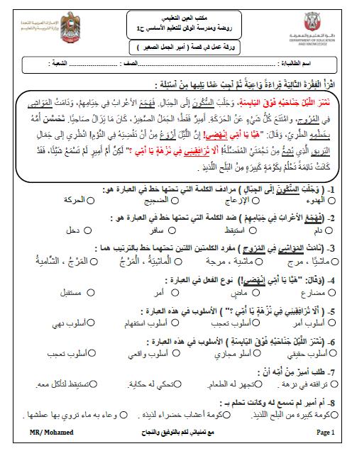 https://sis-moe-gov-ae.arabsschool.net/2018/09/awra9-3amal-amir-aljamal-alsaghir.html