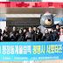 광명시 북한선수단 응원단, 남북단일팀 응원 위해 평창 간다