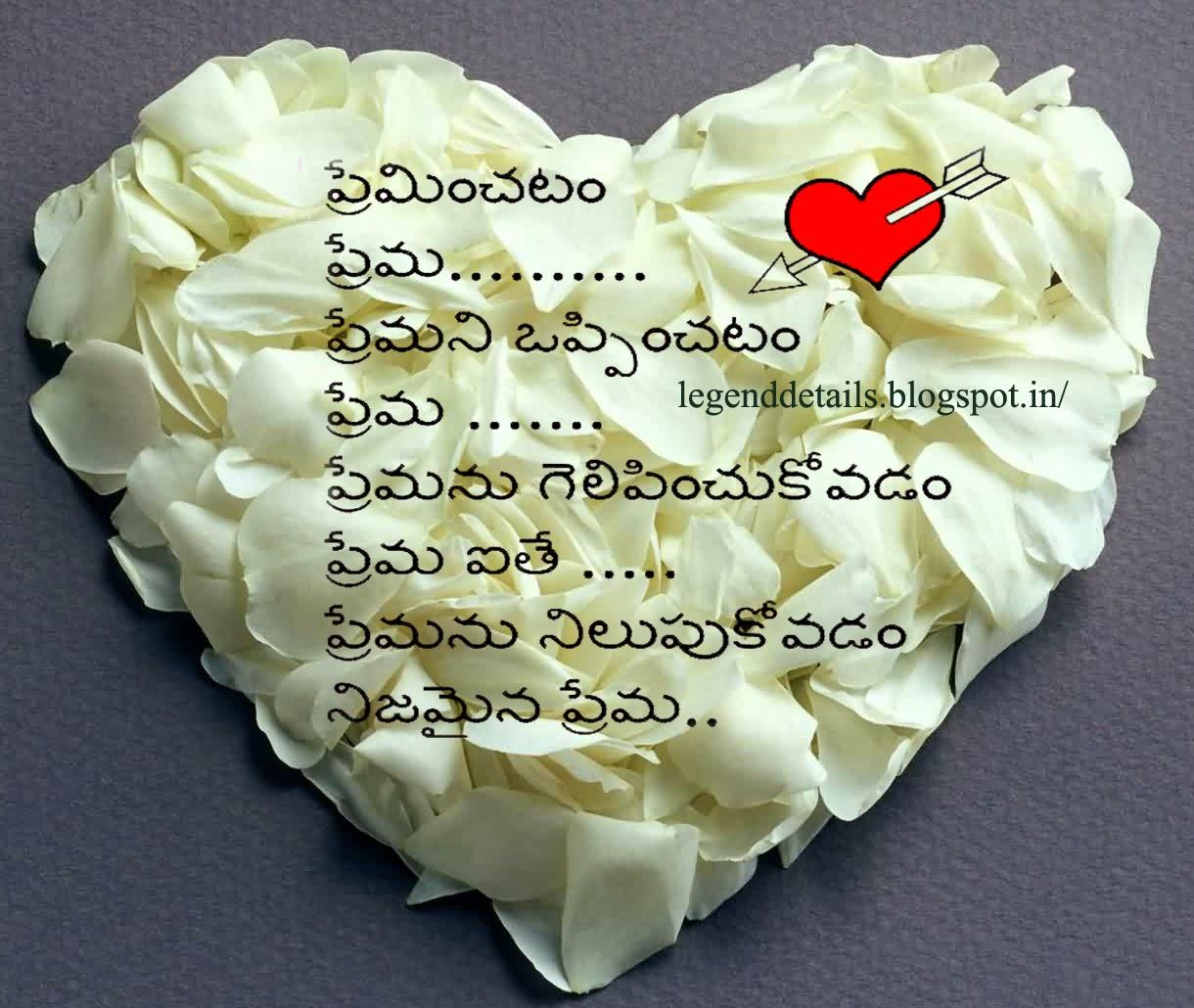 telugu love quote