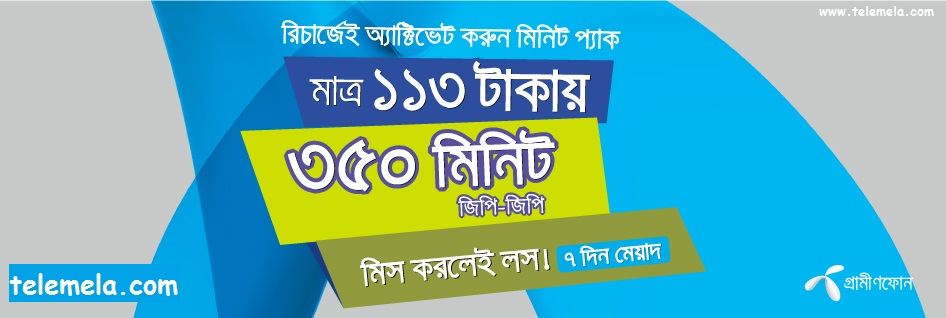 Grameenphone 350 minute talktime 113 tk