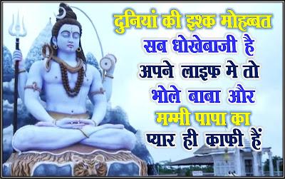 mahashivratri-shayari