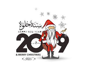 تهنئة السنة الجديدة بابا نويل 2021