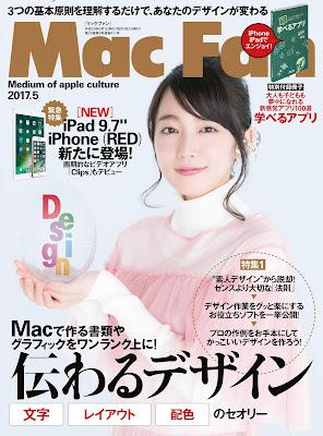 MacFan 2017-05月号 raw zip dl