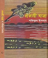 Prottoyi Jatra by Shafiqul Islam
