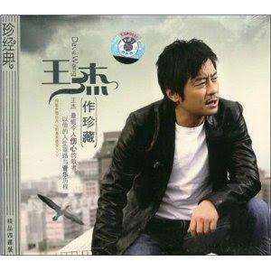 Wang Jie ( Dave Wang ) All Album collection