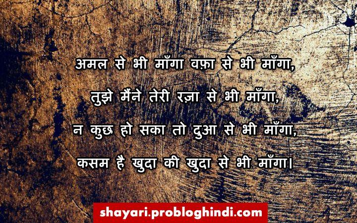 उर्दू शायरी - 101+ Best Romantic Love SMS Shayari