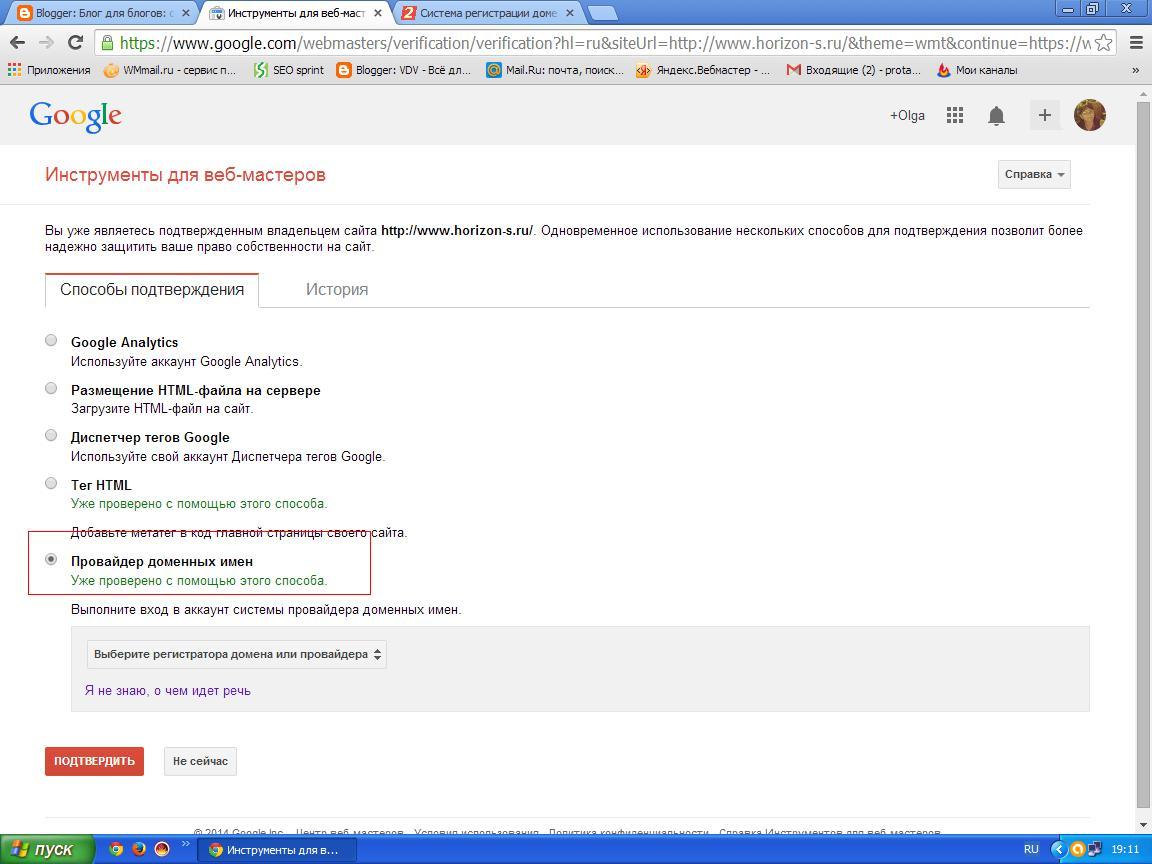 Где и как посмотреть подтверждение прав на новый домен блога
