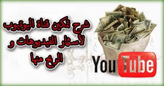 شرح تمكين قناة اليوتيوب لأسثمار الفيديوهات و الربح منها