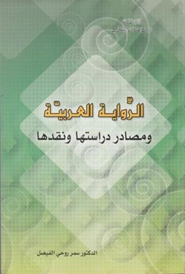 الرواية العربية ومصادر دراستها ونقدها