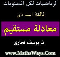 معادلة مستقيم - حدد المعادلة المختصرة للمستقيم (AB)