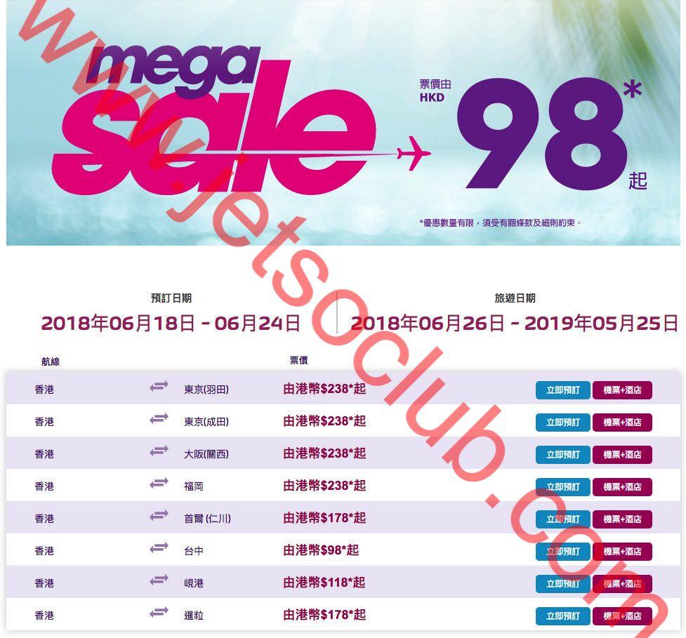 HK Express:Mega Sale 大阪/東京/福岡/首爾/峴港/臺中 單程機票 $98起(訂購:18-24/6) ( Jetso Club 著數俱樂部 )