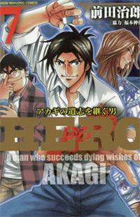 Hero - Akagi no Ishi o Tsugu Otoko